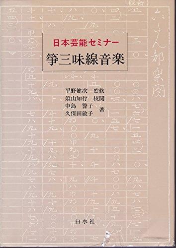 箏三味線音楽 (日本芸能セミナー)の詳細を見る