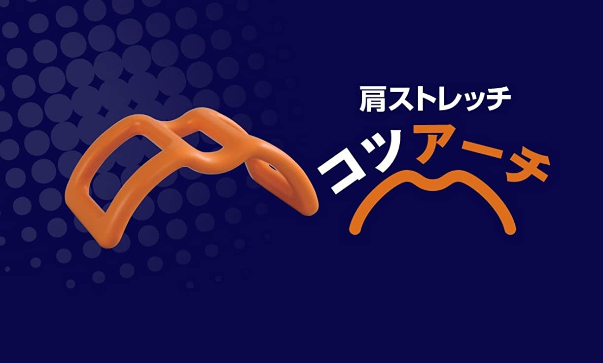 振動する元気なスローガン【サイプラス】肩ストレッチ コツアーチ