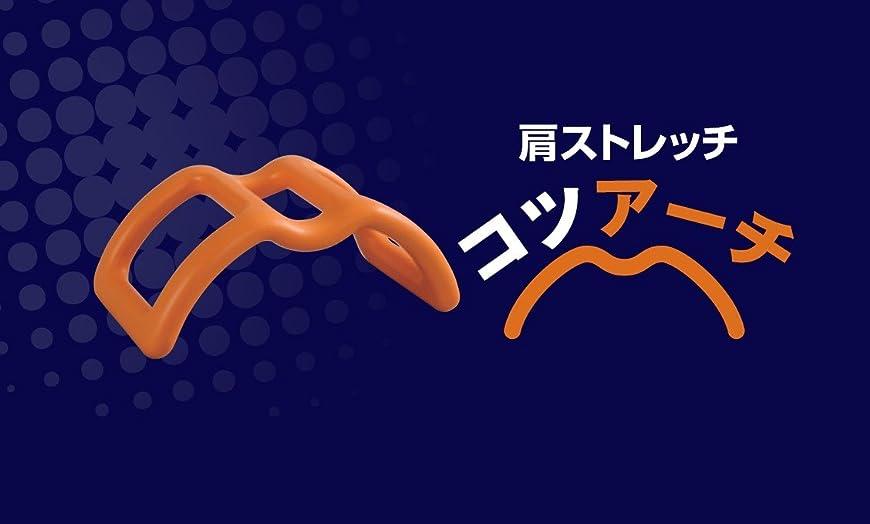 スマイル神聖規制【サイプラス】肩ストレッチ コツアーチ