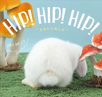 HIP! HIP! HIP! かわいいおしり