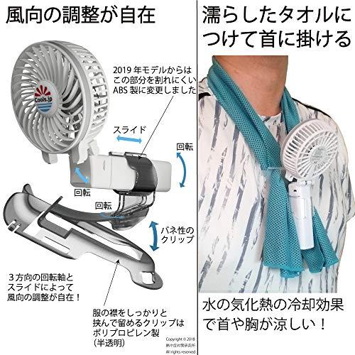 えりかけ扇風機(服の中へ送風)ポケット掛け・手持ち扇風機USB充電池式ハンズフリーハンディファン携帯扇風機(4インチファン,黒)