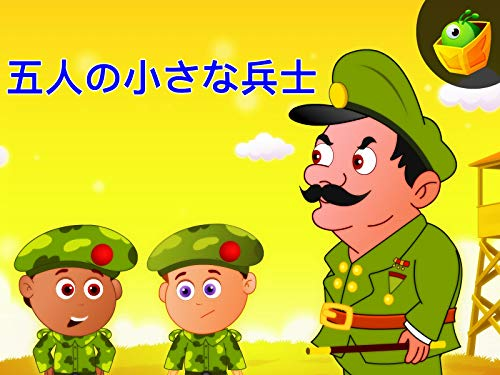 五人の小さな兵士