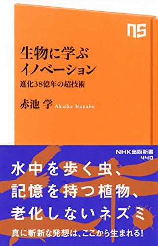 生物に学ぶイノベーション 進化38億年の超技術 (NHK出版新書)