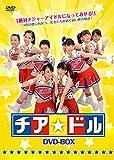 チア☆ドル DVD-BOX 4枚組 DVD