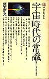 宇宙時代の常識―教養としての相対性理論 (講談社現代新書 68)