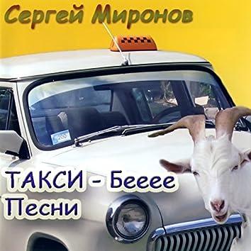 Такси-бееее песни