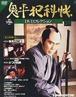 鬼平犯科帳DVDコレクション 28号 (馴馬の三蔵、火つけ船頭) [分冊百科] (DVD付)