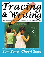 Tracing & Writing Traditional Chinese Characters in Sentences (3 stories): Workbook for Learning Chinese The Easy Way L1 books (Mandarin Chinese and English Edition) (Chinese Edition)