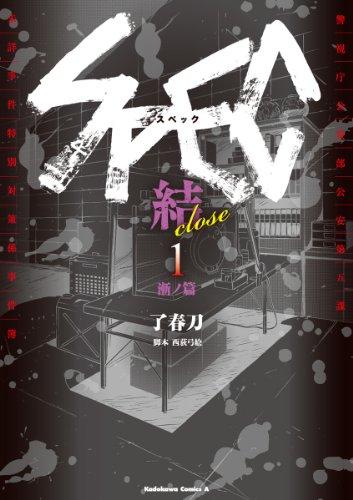 SPEC~結~ (1) 漸ノ篇 (角川コミックス・エース)