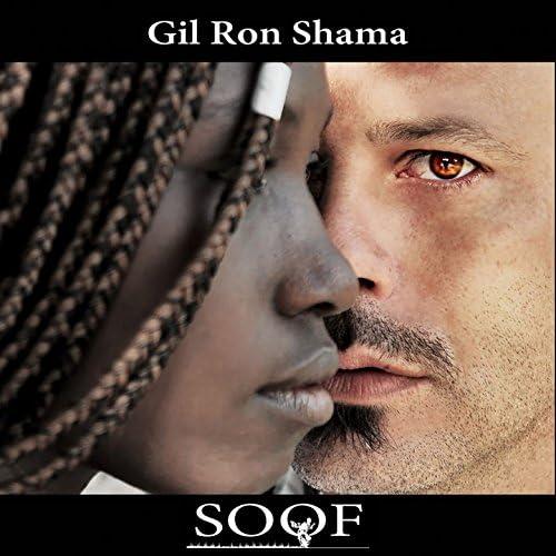 Gil Ron Shama