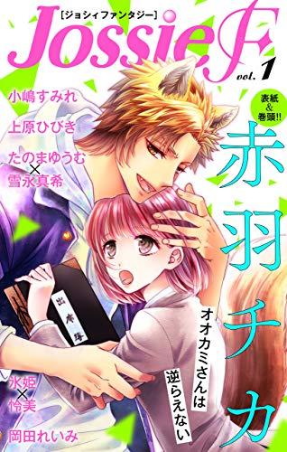 ジョシィファンタジー Vol.1 (Love Jossie)