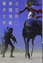 藤井太洋『公正的戦闘規範』(早川書房)