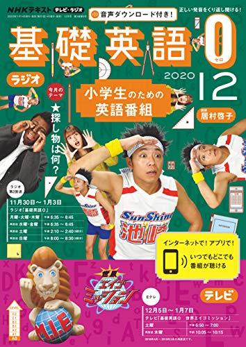 NHKテレビ・ラジオ 基礎英語0 2020年 12月号 [雑誌] (NHKテキスト)