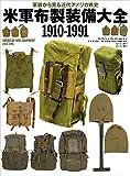 米軍布製装備大全 1910-1991 軍装から見る近代アメリカ戦史