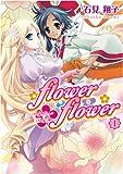 flower・flower 1 (IDコミックス 百合姫コミックス)