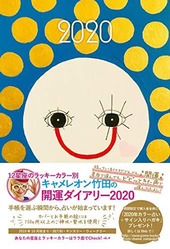 キャメレオン竹田の開運ダイアリー2020<魚座></p>