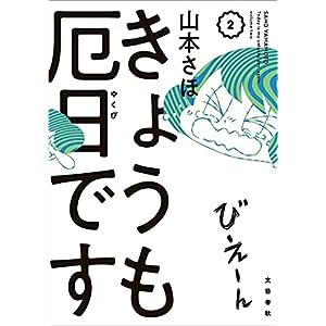 """きょうも厄日です 2 (文春e-book)"""""""