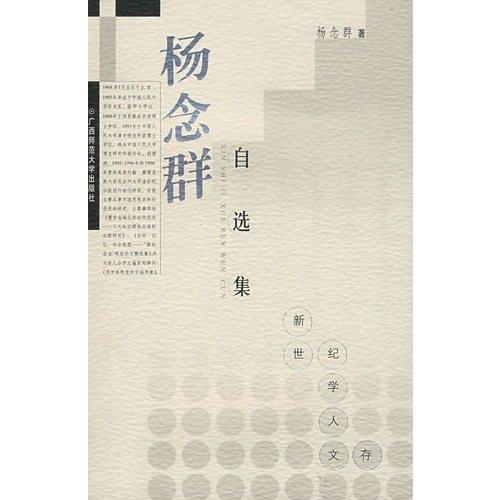 Yang Nianqun zi xuan ji (Xin shi ji xue ren wen cun) (Mandarin Chinese Edition)