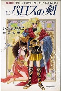 パロスの剣 (Chuko★comics)