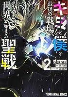 キミと僕の最後の戦場、あるいは世界が始まる聖戦 2 (ヤングアニマルコミックス)