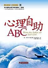心理自助ABC-心理治疗与自助丛书(3)