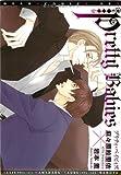 プリティ・ベイビィズ (ディアプラス・コミックス)