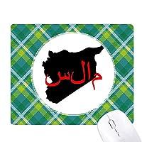 シリア語の引用を希望 緑の格子のピクセルゴムのマウスパッド