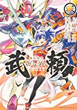 機動戦史ガンダム武頼(2) (角川コミックス・エース)