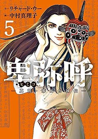 卑弥呼 -真説・邪馬台国伝- (5) (ビッグコミックス)