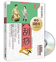 中华国医馆·刮痧(附光盘)