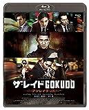 ザ・レイド GOKUDO アンレイテッド[Blu-ray/ブルーレイ]