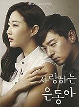 My Love Eundong / Various
