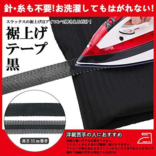 裾上げテープ強力すそ上げテープ超ロングタイプアイロン接着テープ11m巻23mm幅黒裾直しテープすそ上げテープズボン裾直しアイロン接着