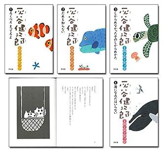 灰谷健次郎童話セレクション(全4巻セット)