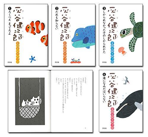 灰谷健次郎童話セレクション(全4巻セット)の詳細を見る