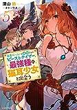 勇者パーティーを追放されたビーストテイマー、最強種の猫耳少女と出会う5 (Kラノベブックス)