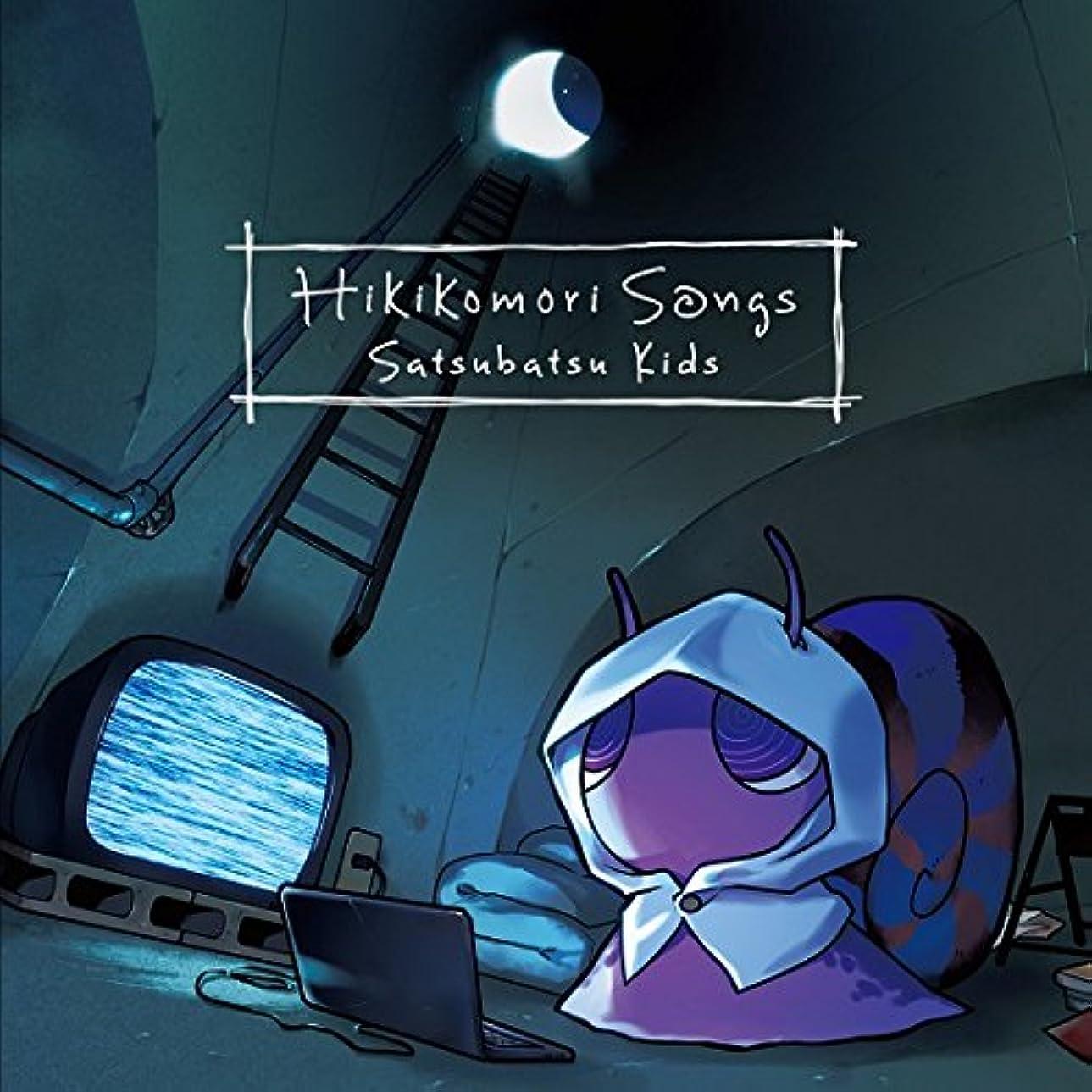 ベッドを作る試験はさみ「Hikikomori Songs」 / Satsubatsu Kids [PC流通版]