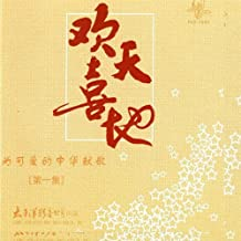 Jiu Zhu Zhong Hua (Toast For China)