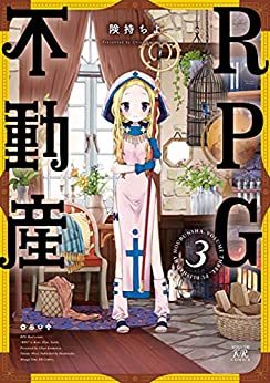[険持ちよ]のRPG不動産 3巻 (まんがタイムKRコミックス)