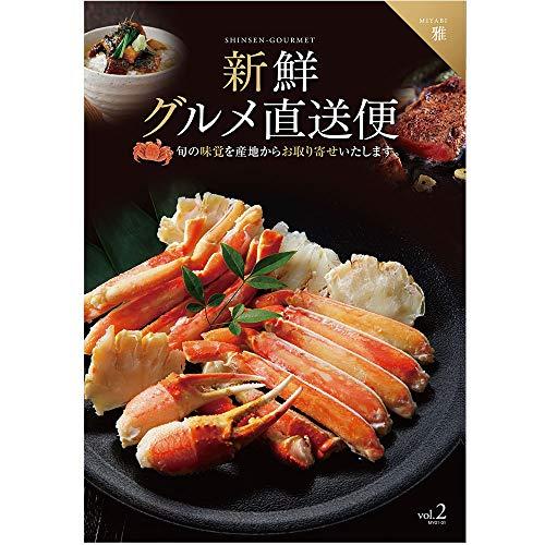 カタログギフト グルメ 食べ物 海鮮 肉 新鮮グルメ直送便 (雅)