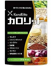 コンブチャ 酵素 ギムネマ 乳酸菌 キトサン 白インゲン豆 KaroRitto 30日分