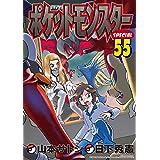 ポケットモンスタースペシャル(55) (てんとう虫コミックススペシャル)