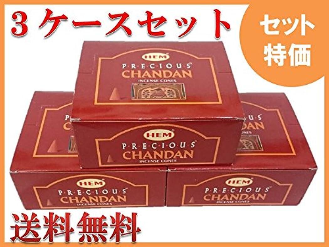 頭恩恵電話するHEM お香コーン/(12箱入り) 3ケース(36箱)セット HEMチャンダン