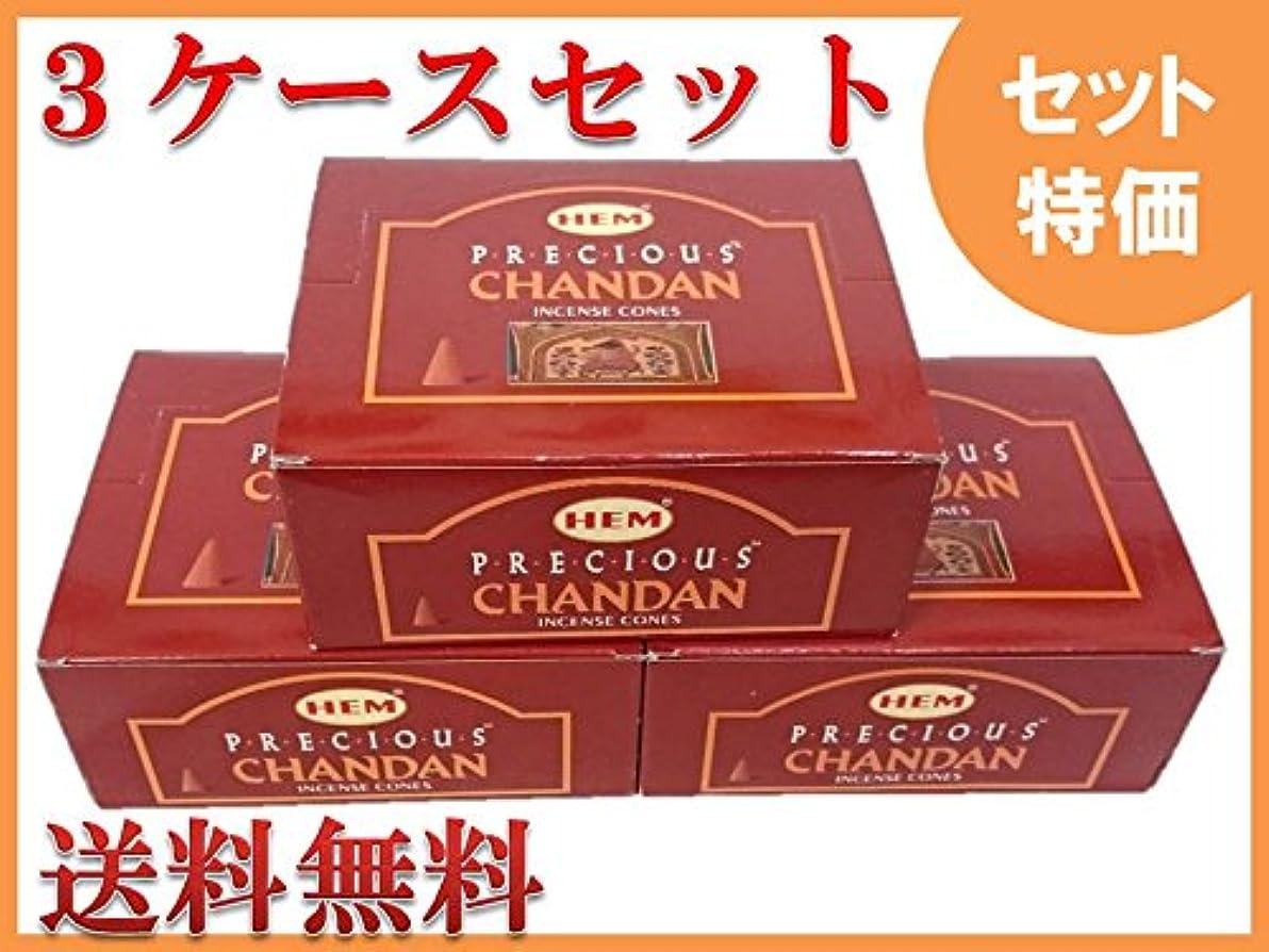 海肥満できるHEM お香コーン/(12箱入り) 3ケース(36箱)セット HEMチャンダン