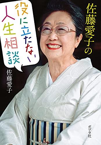 佐藤愛子の役に立たない人生相談 (ポプラ文庫)