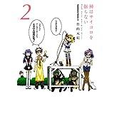 神はサイコロを振らない(2) (角川コミックス・エース)