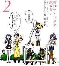表紙: 神はサイコロを振らない(2) (角川コミックス・エース) | 竹内 元紀