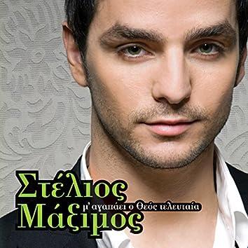 M' Agapai O Theos Teleftea