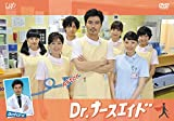 「Dr.ナースエイド」DVD[DVD]