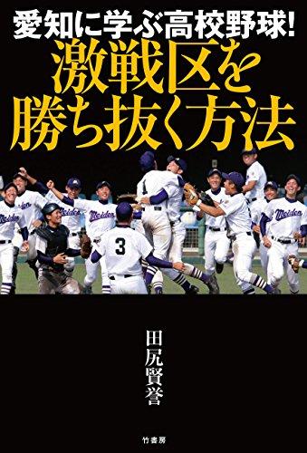 埼玉 県 高校 野球 ランキング